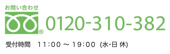 お問い合わせ0120-310-382受付時間:9:00~22:00